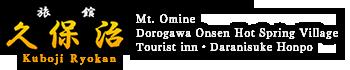 Kuboji Ryokan:Dorogawa Onsen Hot Spring