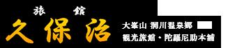 観光旅館「久保治」公式サイト